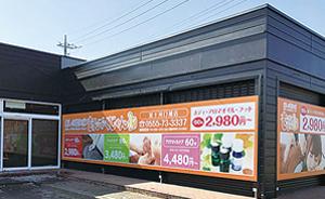 富士河口湖店